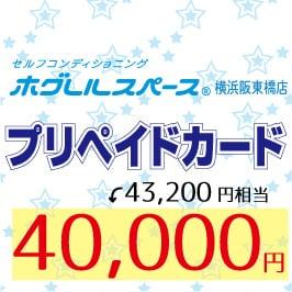 【店頭お渡し】プリペイドカード43,200円分のイメージその1