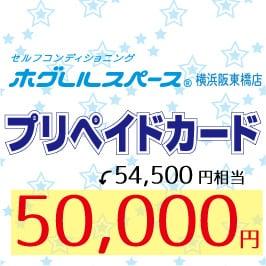 【店頭お渡し】プリペイドカード54,500円分のイメージその1