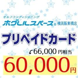 【店頭お渡し】プリペイドカード66,000円分