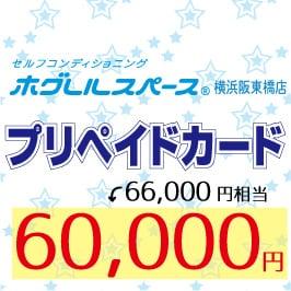 【店頭お渡し】プリペイドカード66,000円分のイメージその1