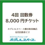 4回回数券チケット/8,000円(税別)