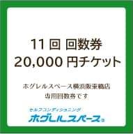 11回回数券チケット/20,000円(税別)