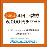 【70歳以上】シニア4回回数券チケット/6,000円(税別)