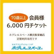 【70歳以上】シニア会員様定期利用/月額6,000円チケット(税別)