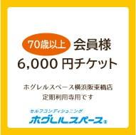 【70歳以上】シニア会員様定期利用/月額6,000円チケット(税別)のイメージその1