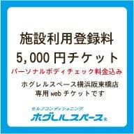 施設登録料チケット5,000円(税別)のイメージその1