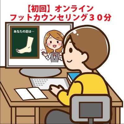 【初回】オンラインフットカウンセリング40分