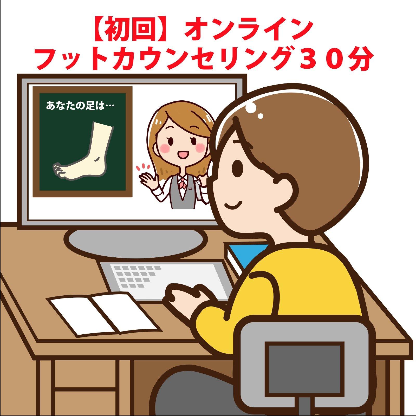 【初回】オンラインフットカウンセリング40分のイメージその1