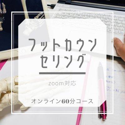 【初回】オンラインフットカウンセリング60分