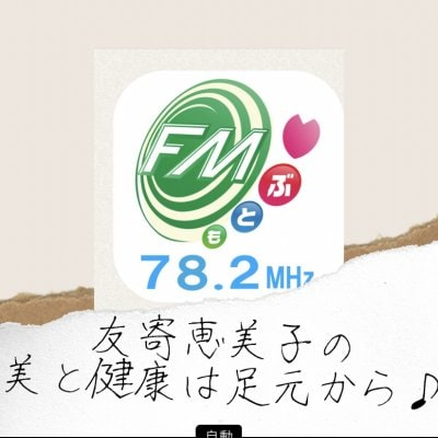 【スポンサー様限定】ラジオ番組スポンサー料
