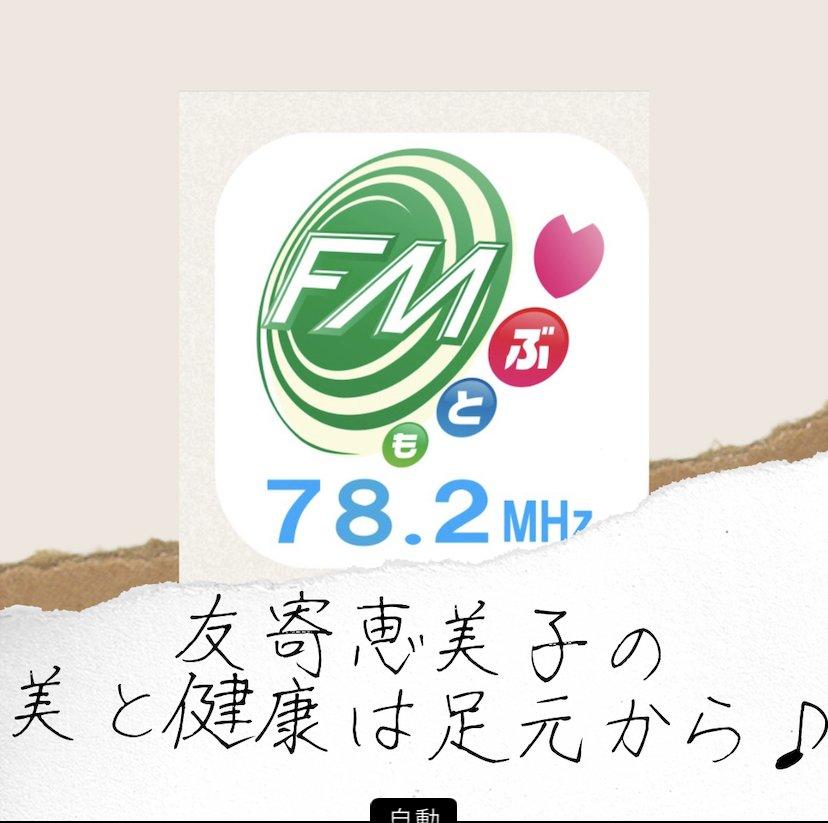 【スポンサー様限定】ラジオ番組スポンサー料のイメージその1