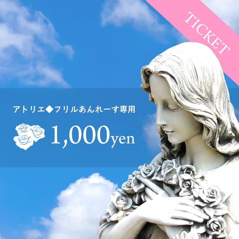 【アトリエ◆フリルあんれーす】1000円チケットのイメージその1