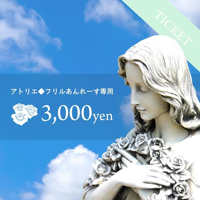 【アトリエ◆フリルあんれーす】3000円チケットのイメージその1