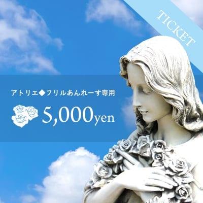 【アトリエ◆フリルあんれーす】5000円チケット