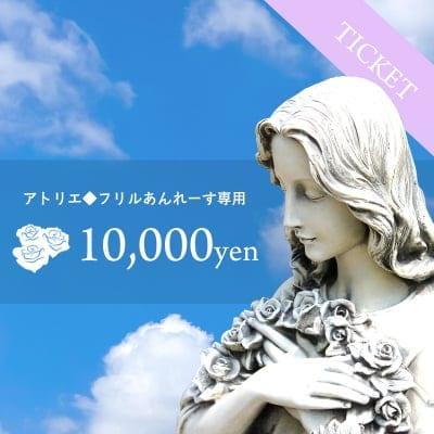 【アトリエ◆フリルあんれーす】10000円チケット