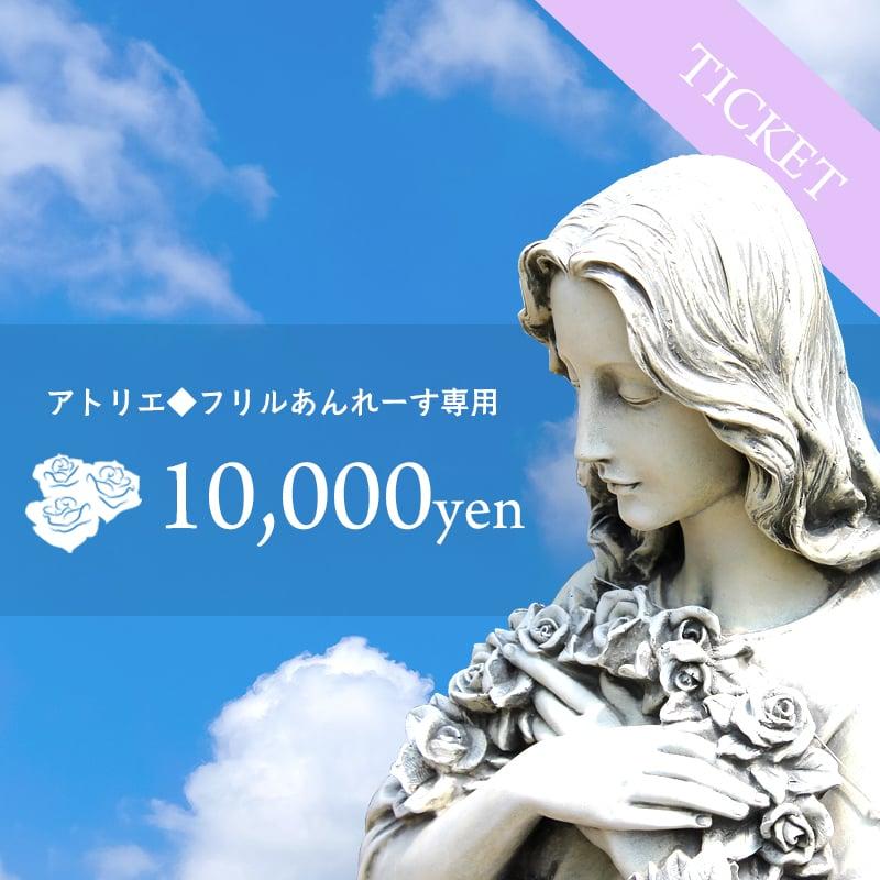 【アトリエ◆フリルあんれーす】10000円チケットのイメージその1