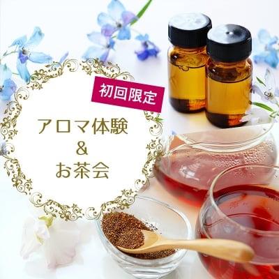 【初回限定】アロマ体験&お茶会
