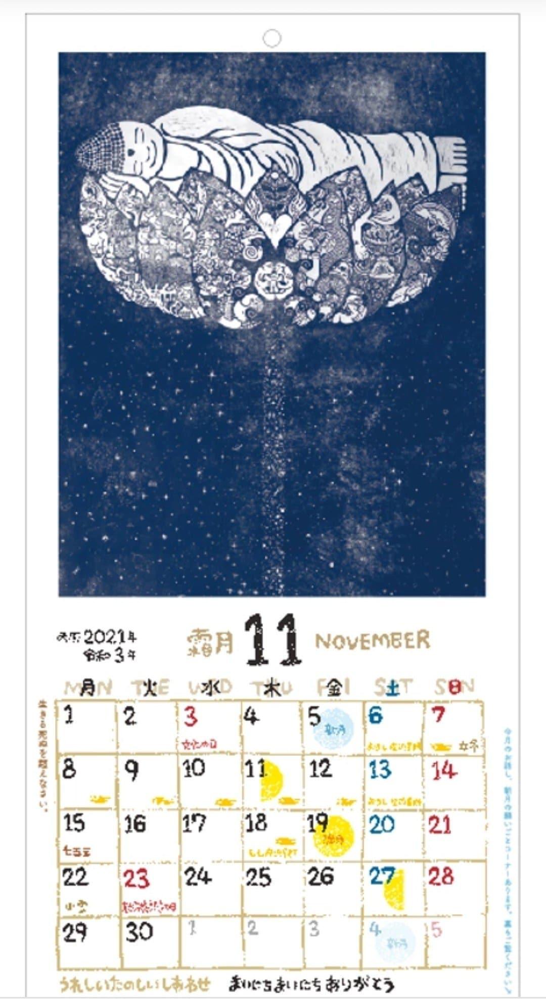 いろおとひかり・カレンダー2021年/限定予約販売のイメージその4