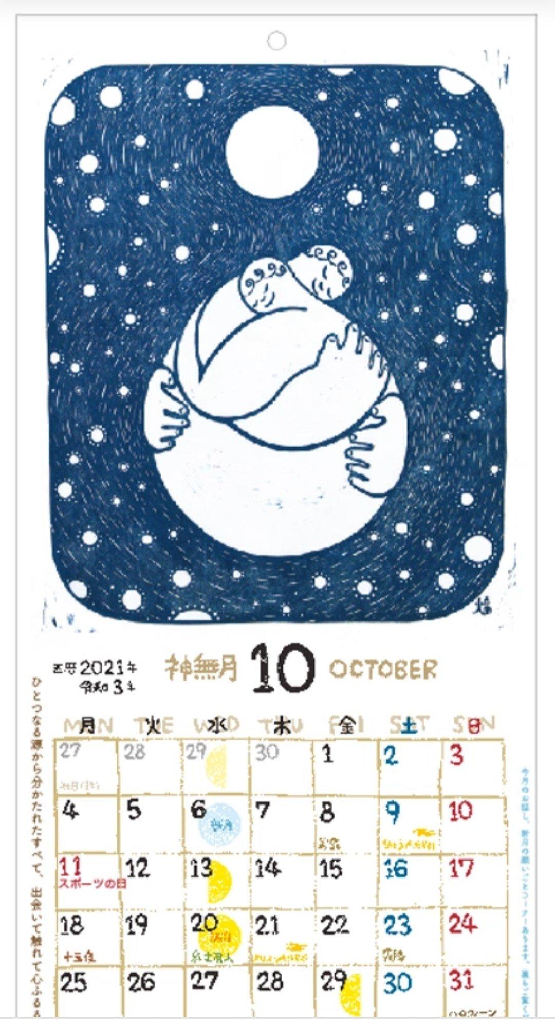いろおとひかり・カレンダー2021年/限定予約販売のイメージその3