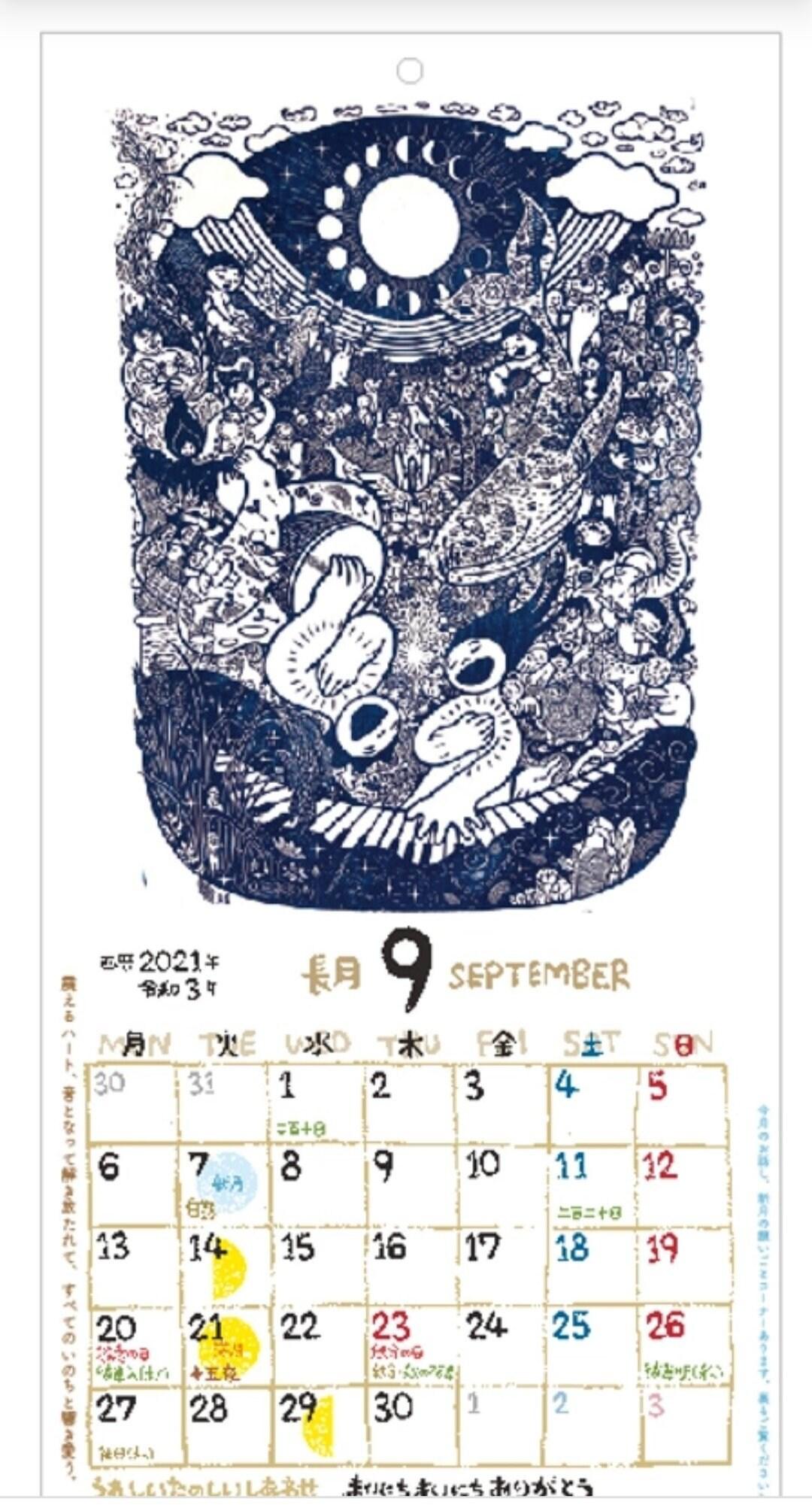 いろおとひかり・カレンダー2021年/限定予約販売のイメージその2