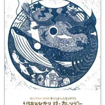 いろおとひかり・カレンダー2021年/限定予約販売