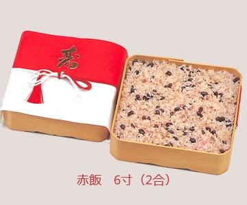 【店頭受取のみ】赤飯お祝い用(2合)六寸折箱入り