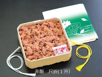【店頭受取のみ】赤飯 法事用(1升)尺折箱入り