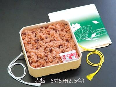 【店頭受取のみ】赤飯 法事用(2.5合)六寸五分折箱入り
