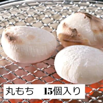 杵つき丸餅 15個入り真空パック。杵つき餅でこしがあり、柔らかく、伸びがいいと好評です。  焼いて、煮て、色々なお餅料理にご利用頂けます。