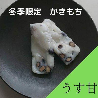 [冬季限定]かき餅 :うす甘(1袋10枚入り)いつもつくりたて。標高が高...