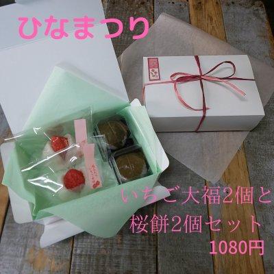 【店頭受取のみ】ひな祭りの桜餅2個といちご大福2個セット!3月3日までの限定販売。開けたとたんにふわりと香る甘いいちごと上品な桜の香りにうっとり。