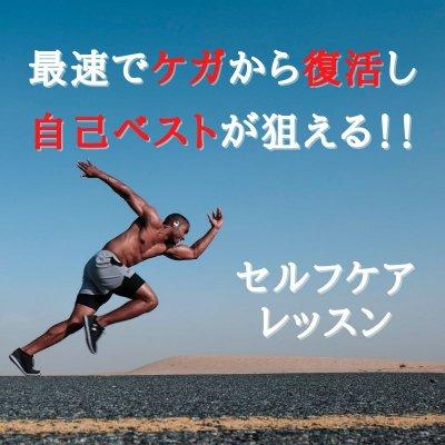 最速でケガから復活し、自己ベストが狙える!!セルフケアレッスン/愛媛県松山市の整体院 スポーツ障害・腰痛・肩凝り・交通事故治療ならTOTAL BODy PROにお任せください!