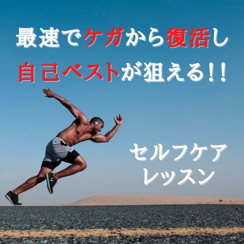 最速でケガから復活し、自己ベストが狙える!!セルフケアレッスン/愛媛県松山市の整体院 スポーツ障害・腰痛・肩凝り・交通事故治療ならTOTAL BODy PROにお任せください!のイメージその1