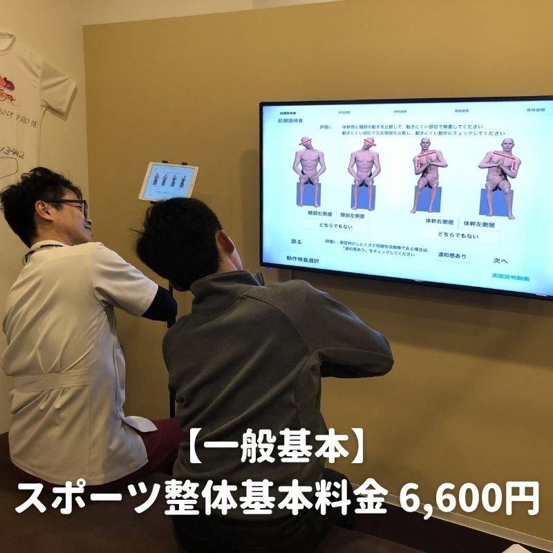 【一般基本】スポーツ整体基本料金 6,600円 /愛媛県松山市の整体院 スポーツ障害・腰痛・肩凝り・交通事故治療ならTOTAL BODy PROにお任せください!のイメージその1