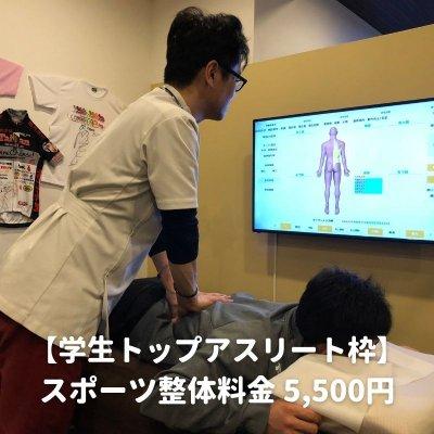 【トップアスリート】スポーツ整体基本料金 /愛媛県松山市の整体院 スポーツ障害・腰痛・肩凝り・交通事故治療ならTOTAL BODy PROにお任せください!