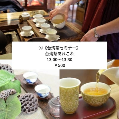 《台湾茶セミナー》講師:流求茶館 茶藝師 銘苅郁子先生