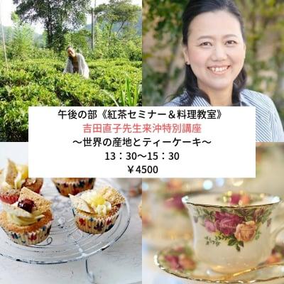 《紅茶セミナー&料理教室》講師:スシーラティー代表 Tea Life コーディネーター吉田直子先生