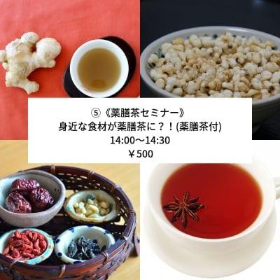 《薬膳茶セミナー》講師:国際中医薬膳師/中医薬膳茶師 當間千夏先生