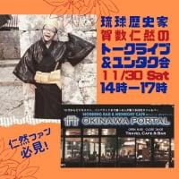 琉球歴史家 賀数仁然のトークライブ&ゆんたく会 WEB予約チケット 【現地払いのみ対応】