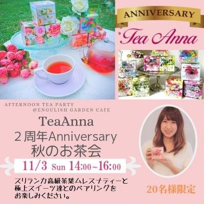TeaAnna 2周年Anniversary 秋のお茶会 ムレスナティーと秋のスイーツを楽しむお茶会【現地払いウェブチケット】