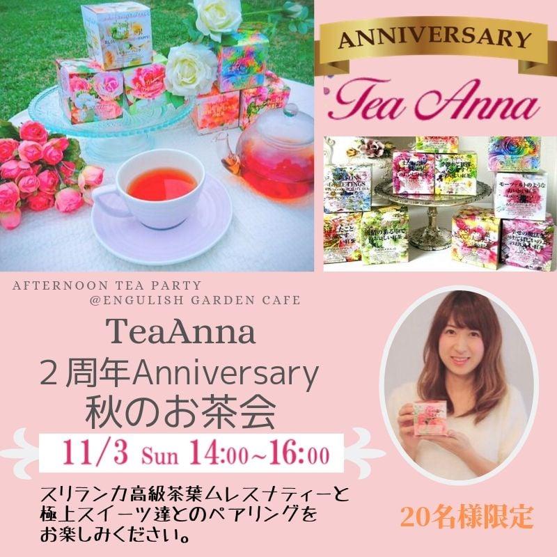 TeaAnna 2周年Anniversary 秋のお茶会 ムレスナティーと秋のスイーツを楽しむお茶会【現地払いウェブチケット】のイメージその1