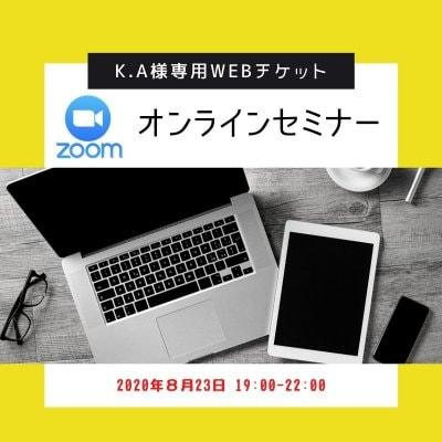 KA様専用 WEBチケット