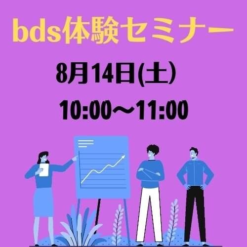 bds体験セミナー・WEBチケット のイメージその1