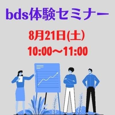bds体験セミナー・WEBチケット