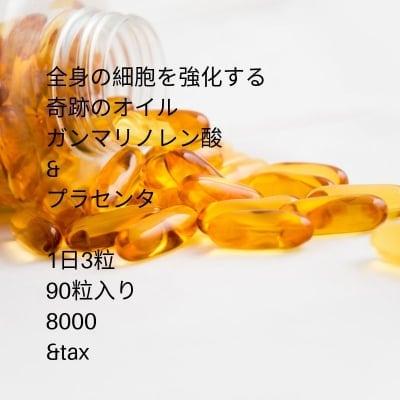 【店頭払い専用】プロ愛用ギューサプリ