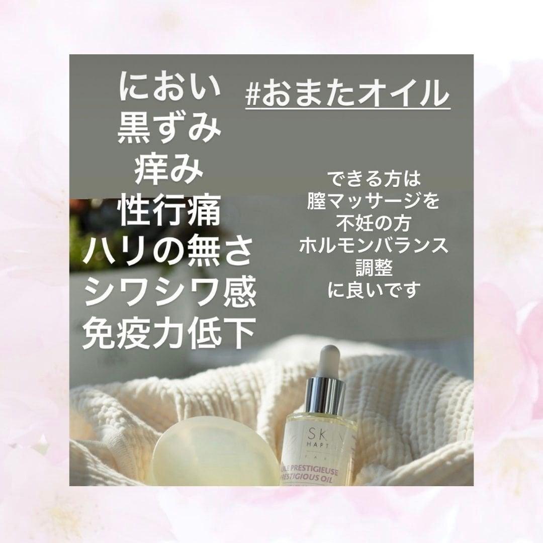 おまたオイル【タントリュクス】海外で当たり前のデリケートゾーンケアを日本でも!のイメージその5
