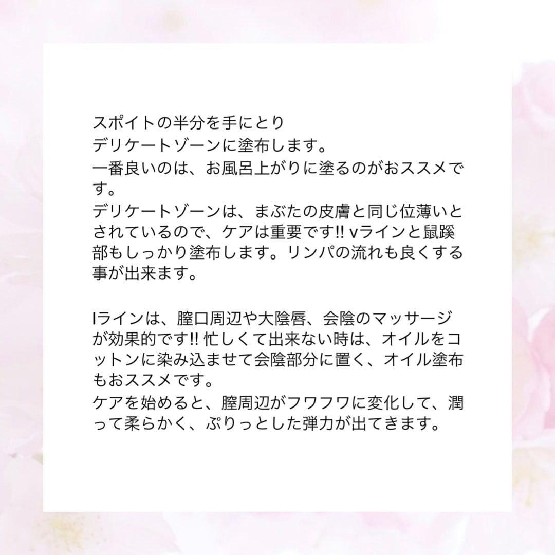 おまたオイル【タントリュクス】海外で当たり前のデリケートゾーンケアを日本でも!のイメージその4