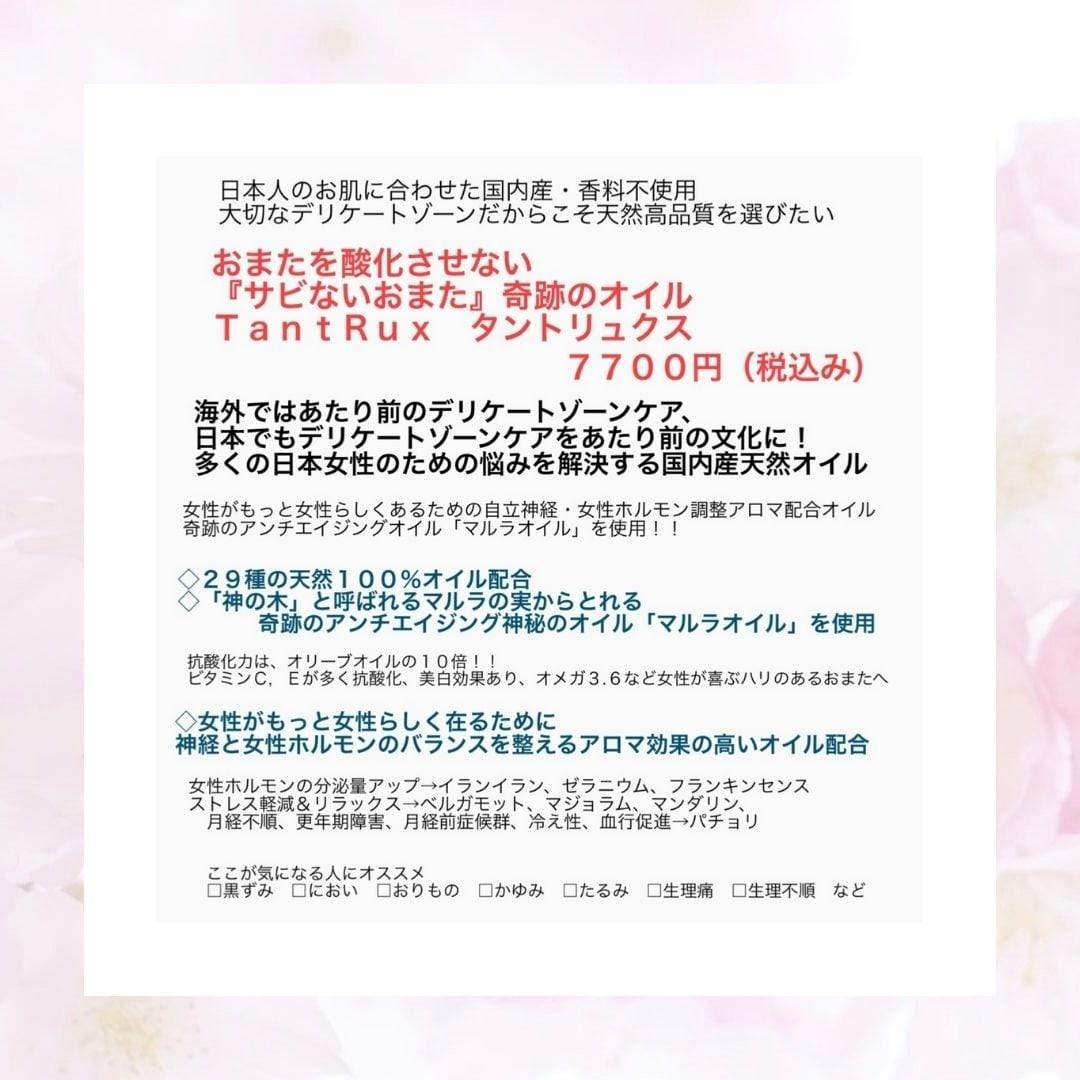 おまたオイル【タントリュクス】海外で当たり前のデリケートゾーンケアを日本でも!のイメージその3