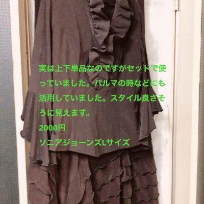 MN様フラメンコ衣装 茶色ツーピース他