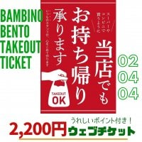 【テイクアウト】選べる3皿セット2,200円(全12品)